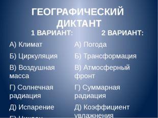 ГЕОГРАФИЧЕСКИЙ ДИКТАНТ 1 ВАРИАНТ: А) Климат Б) Циркуляция В) Воздушная масса