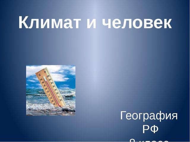 Климат и человек География РФ 8 класс
