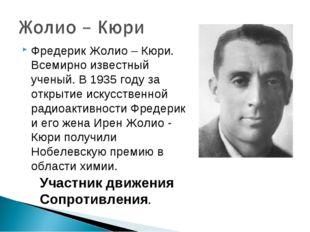 Фредерик Жолио – Кюри. Всемирно известный ученый. В 1935 году за открытие иск