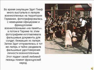 Во время оккупации Эдит Пиаф много выступала в лагерях военнопленных на терри