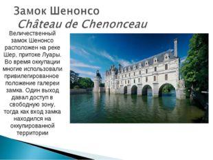 Величественный замок Шенонсо расположен на реке Шер, притоке Луары. Во время