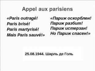 25.08.1944. Шарль де Голь «Paris outragé! Paris brisé! Paris martyrisé! Mais