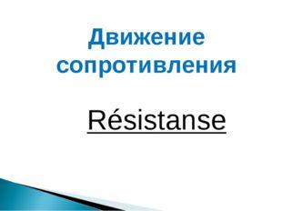 Движение сопротивления Résistanse