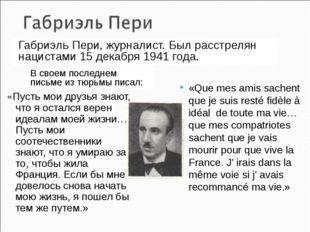 Габриэль Пери, журналист. Был расстрелян нацистами 15 декабря 1941 года. В св
