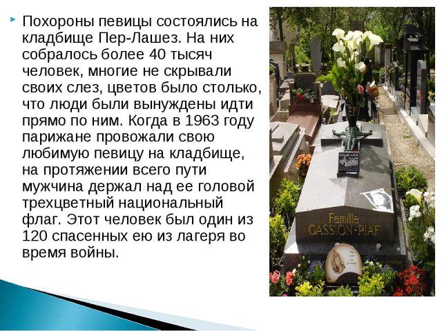 Похороны певицы состоялись на кладбище Пер-Лашез. На них собралось более 40 т...
