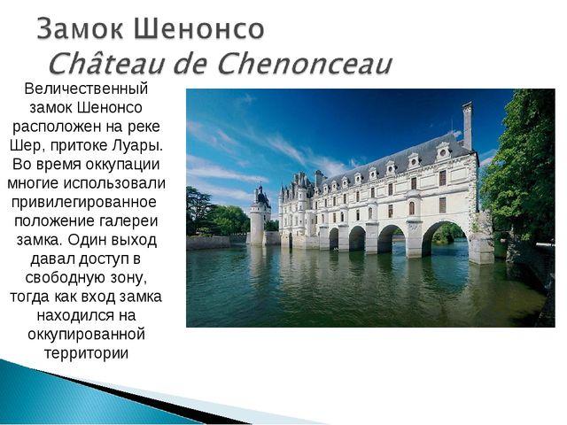Величественный замок Шенонсо расположен на реке Шер, притоке Луары. Во время...