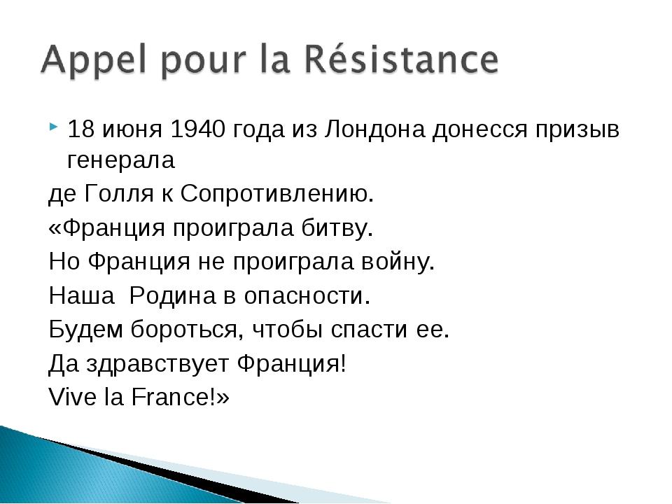 18 июня 1940 года из Лондона донесся призыв генерала де Голля к Сопротивлению...