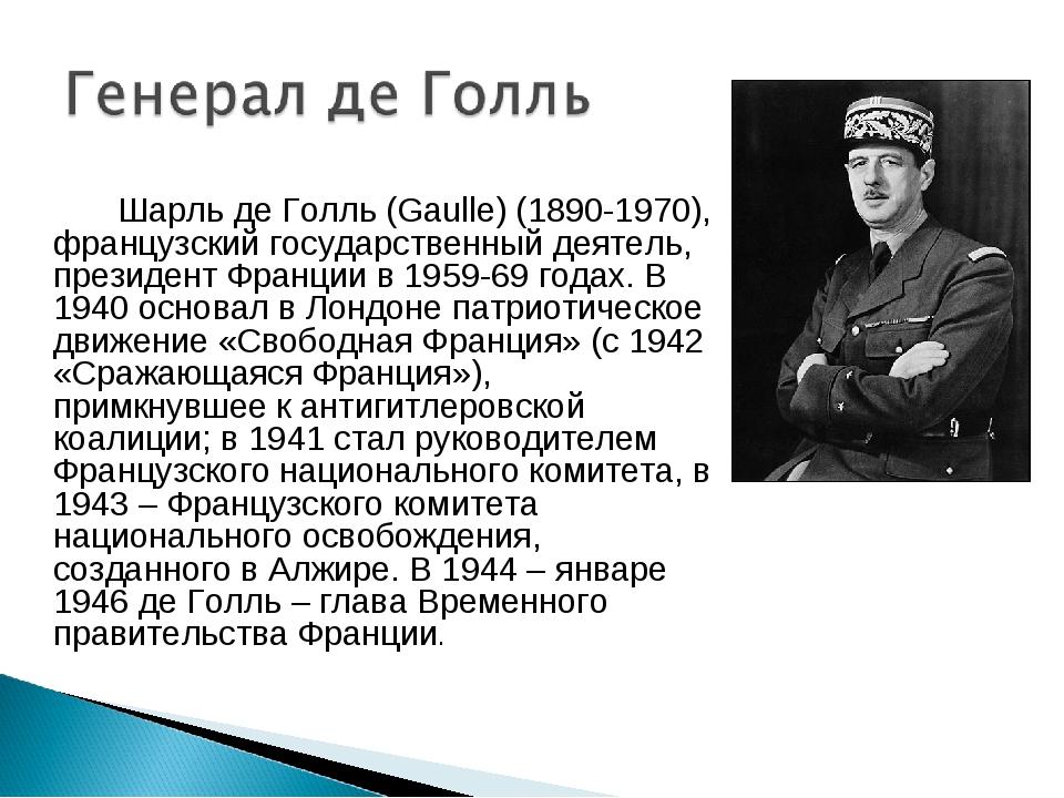 Шарль де Голль (Gaulle) (1890-1970), французский государственный деятель,...
