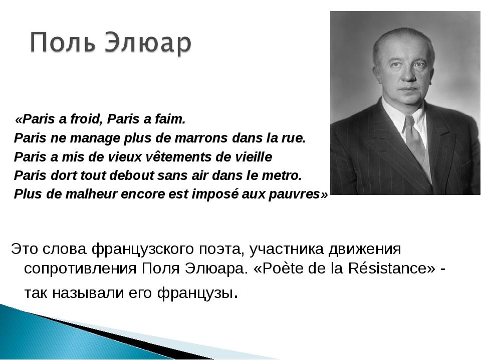«Paris a froid, Paris a faim. Paris ne manage plus de marrons dans la rue. P...