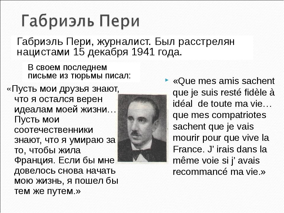 Габриэль Пери, журналист. Был расстрелян нацистами 15 декабря 1941 года. В св...