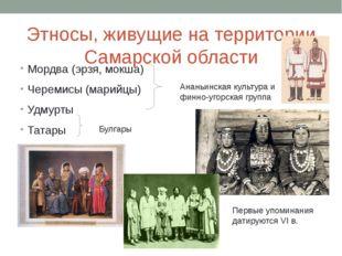 Этносы, живущие на территории Самарской области Мордва (эрзя, мокша) Черемисы