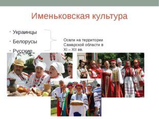 Именьковская культура Украинцы Белорусы Русские Осели на территории Самарской
