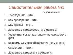 Самостоятельная работа №1 Краеведение – это… Самароведение – это… Самаровед –