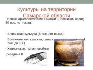 Культуры на территории Самарской области Первые археологические находки (Пост