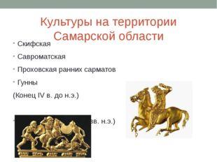 Культуры на территории Самарской области Скифская Савроматская Проховская ран