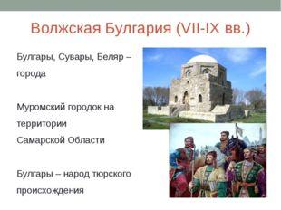 Волжская Булгария (VII-IX вв.) Булгары, Сувары, Беляр – города Муромский горо