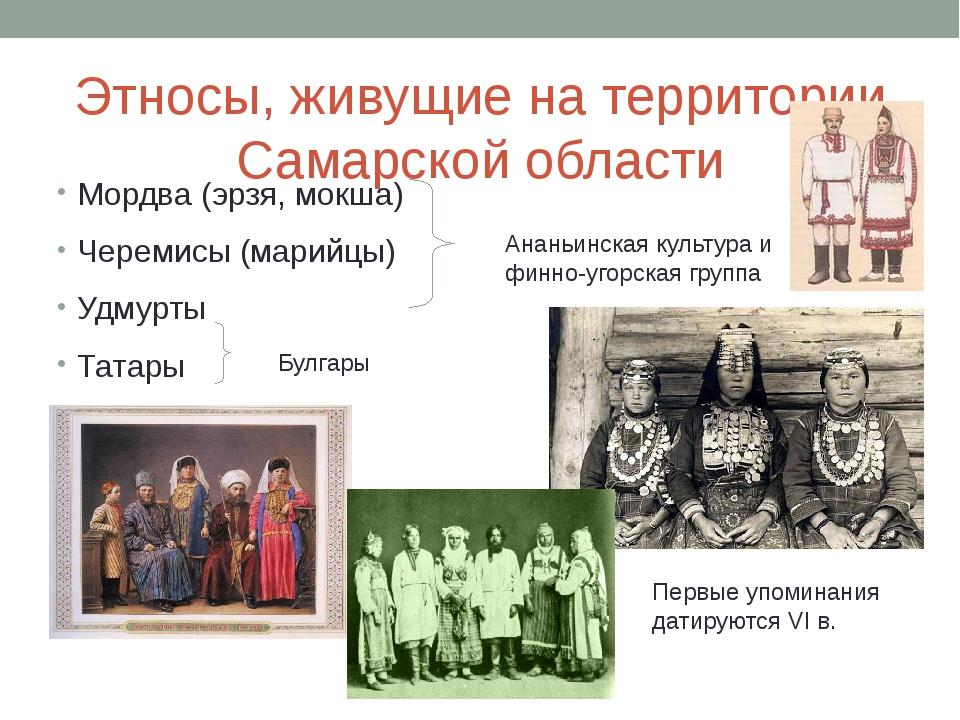 Этносы, живущие на территории Самарской области Мордва (эрзя, мокша) Черемисы...
