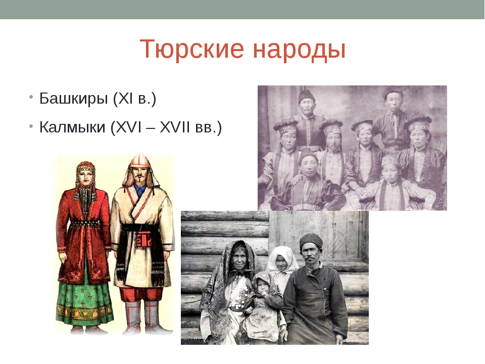 Тюрские народы Башкиры (XI в.) Калмыки (XVI – XVII вв.)