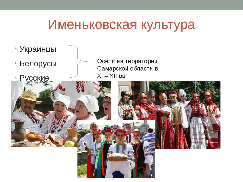 Именьковская культура Украинцы Белорусы Русские Осели на территории Самарской...
