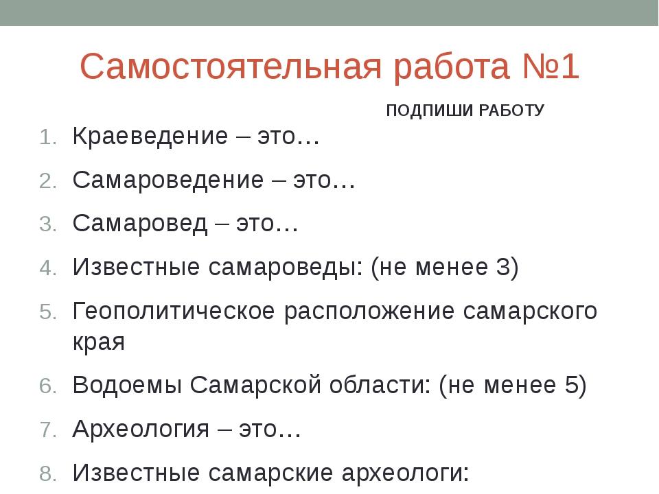 Самостоятельная работа №1 Краеведение – это… Самароведение – это… Самаровед –...