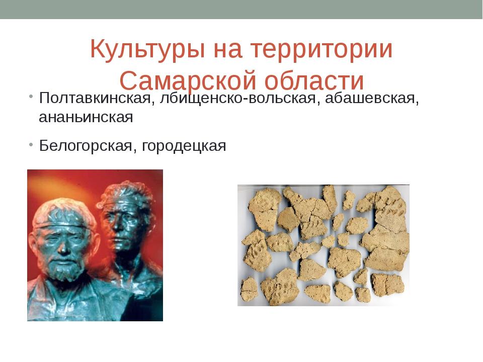 Культуры на территории Самарской области Полтавкинская, лбищенско-вольская, а...