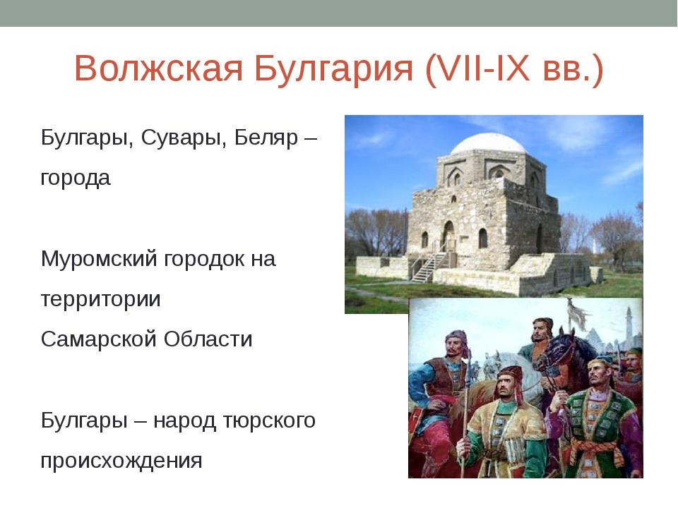 Волжская Булгария (VII-IX вв.) Булгары, Сувары, Беляр – города Муромский горо...