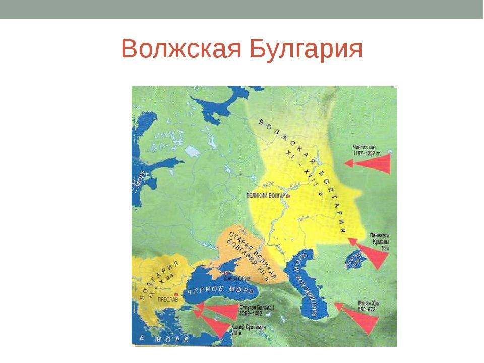 Волжская Булгария