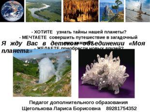 - ХОТИТЕ узнать тайны нашей планеты? - МЕЧТАЕТЕ совершить путешествие в зага