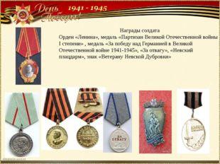 Награды солдата Орден «Ленина», медаль «Партизан Великой Отечественной войны