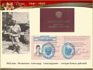 Мой папа Молимонов Александр Александрович - ветеран боевых действий