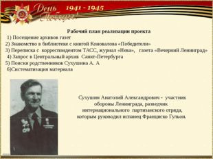 Сухушин Анатолий Александрович - участник обороны Ленинграда, разведчик интер