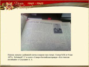 Поиски начали с районной газеты и нашли там статью. Статья №56 от 9 мая 1975