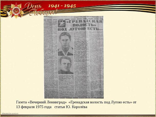 Газета «Вечерний Ленинград» «Гренадская волость под Лугою есть» от 13 феврал...