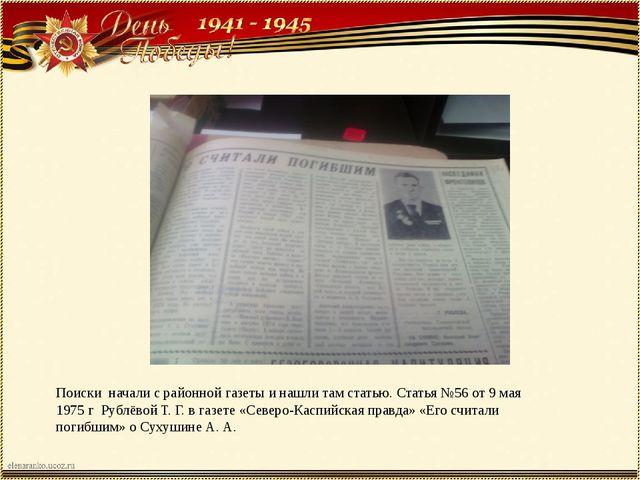 Поиски начали с районной газеты и нашли там статью. Статья №56 от 9 мая 1975...