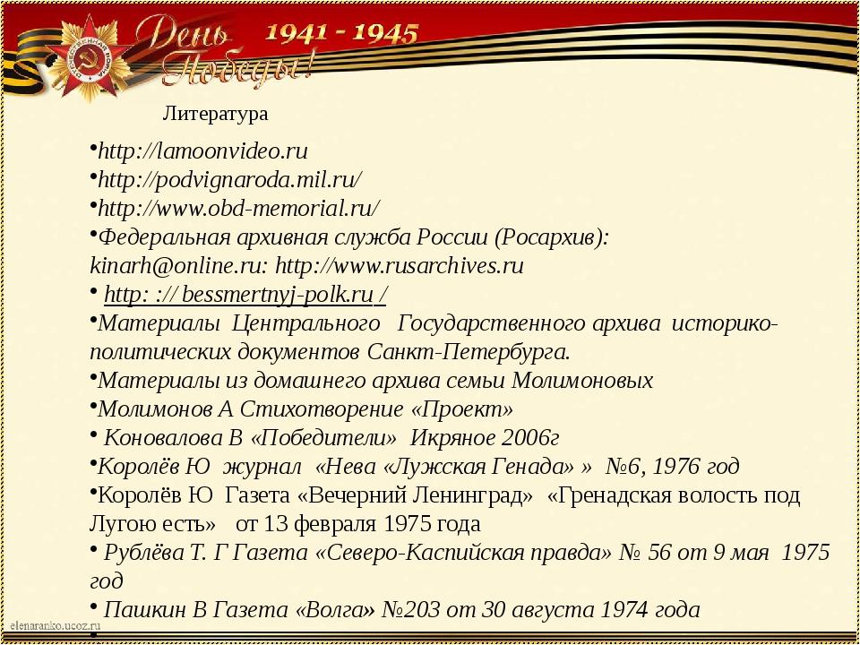 Литература http://lamoonvideo.ru http://podvignaroda.mil.ru/ http://www.obd-m...