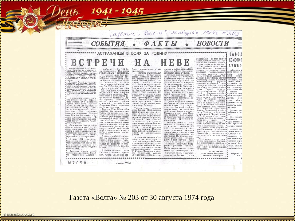 Газета «Волга» № 203 от 30 августа 1974 года