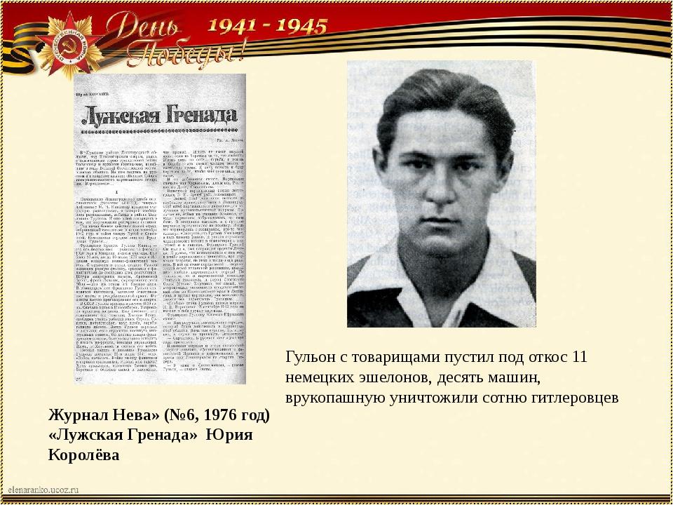 Журнал Нева» (№6, 1976 год) «Лужская Гренада» Юрия Королёва Гульон с товарища...