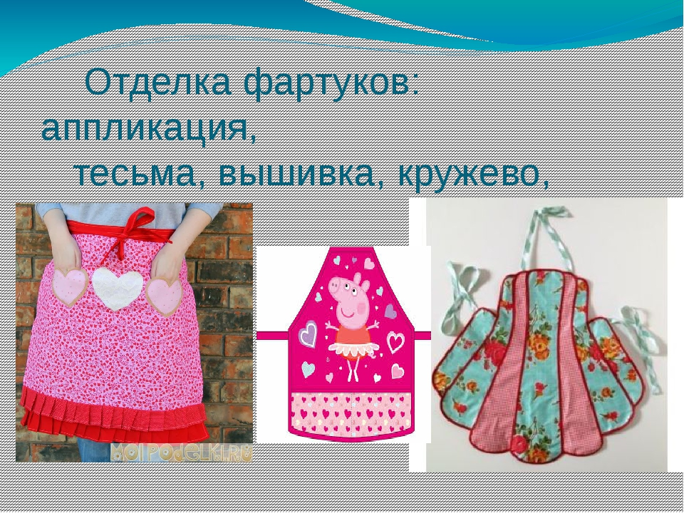 Отделка фартуков: аппликация, тесьма, вышивка, кружево, обтачка