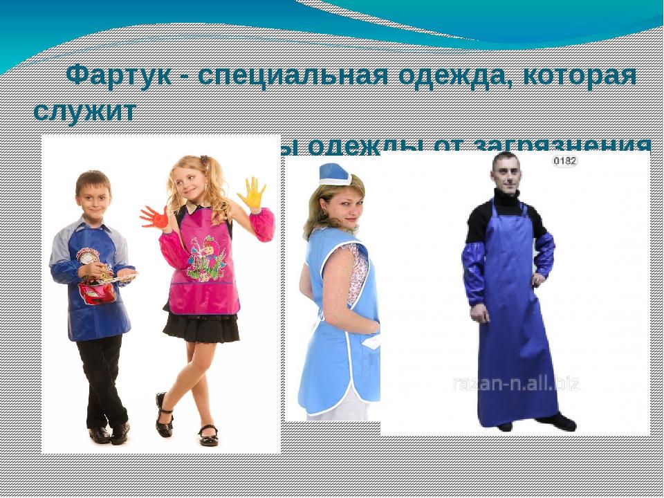 Фартук - специальная одежда, которая служит для защиты одежды от загрязнения