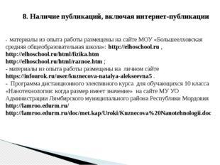 8. Наличие публикаций, включая интернет-публикации - материалы из опыта работ