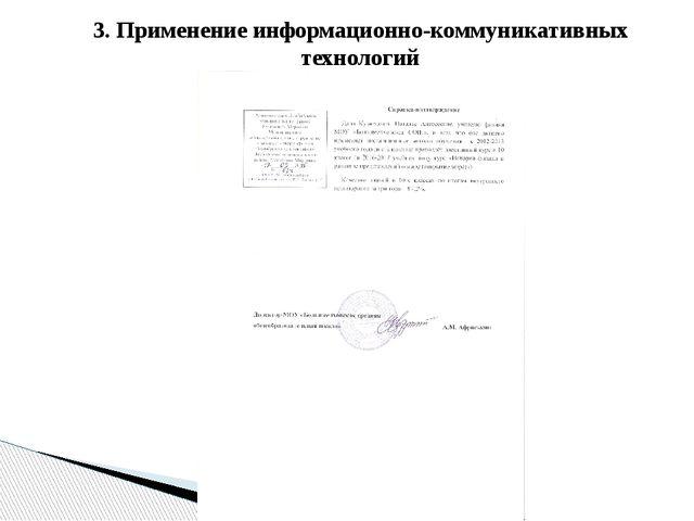 3. Применение информационно-коммуникативных технологий
