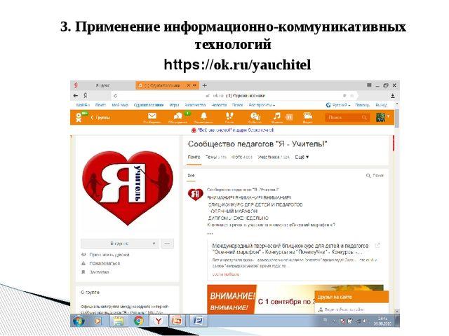 https://ok.ru/yauchitel 3. Применение информационно-коммуникативных технологий