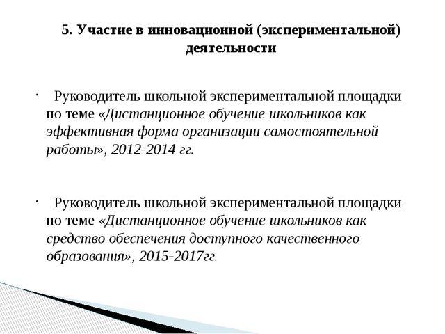 5. Участие в инновационной (экспериментальной) деятельности Руководитель школ...