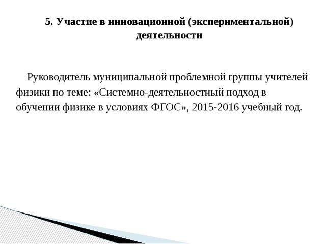 5. Участие в инновационной (экспериментальной) деятельности Руководитель муни...