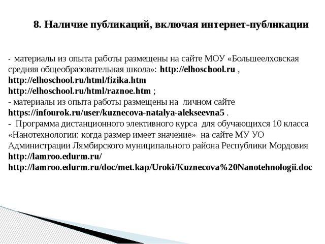8. Наличие публикаций, включая интернет-публикации - материалы из опыта работ...