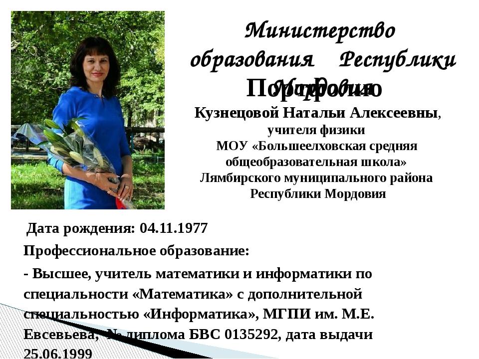 Министерство образования Республики Мордовия Портфолио Кузнецовой Натальи Але...