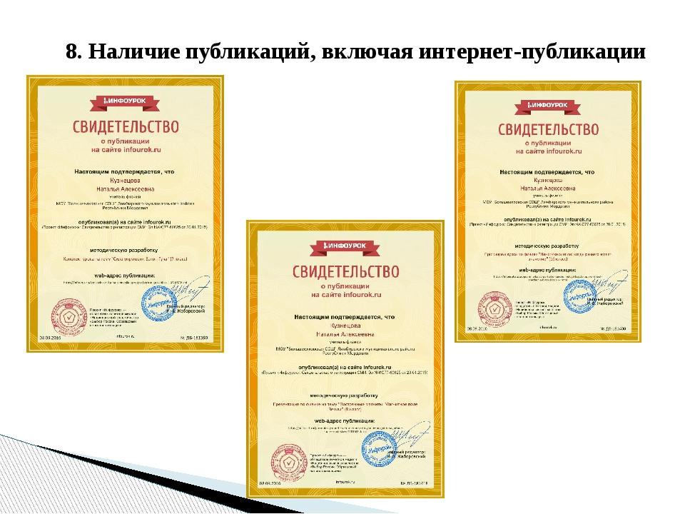 8. Наличие публикаций, включая интернет-публикации