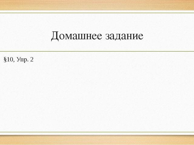 Домашнее задание §10, Упр. 2