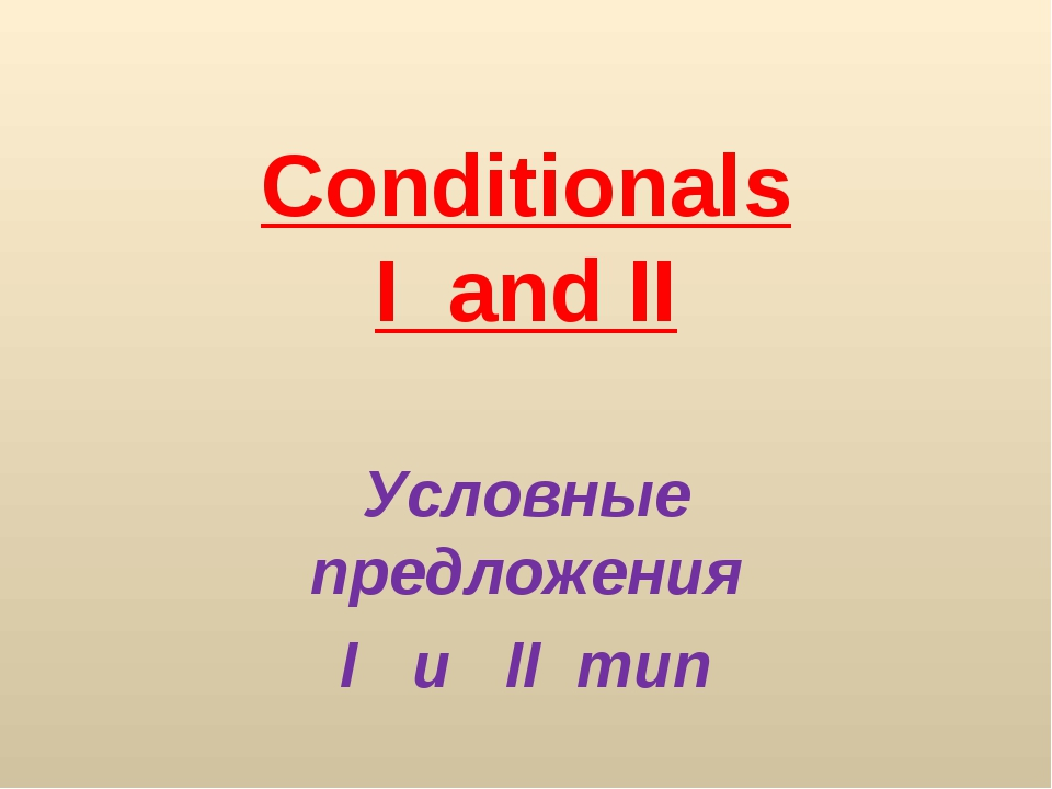 Conditionals I and II Условные предложения I и II тип
