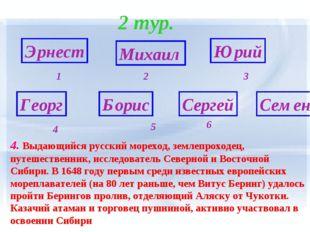 2 тур. Эрнест Георг Борис Сергей Михаил Юрий 6 1 5 4 3 2 4. Выдающийся русски